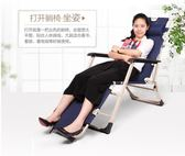摺疊躺椅午休午睡床靠背懶人靠椅