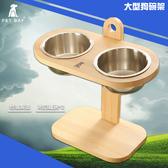【PET BAY】大型狗碗架(附304白鐵碗X2) 原木碗架 大型犬 大狗碗架 碗架 寵物碗架