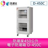 分期零利率 防潮家450公升電子防潮箱 D-450C