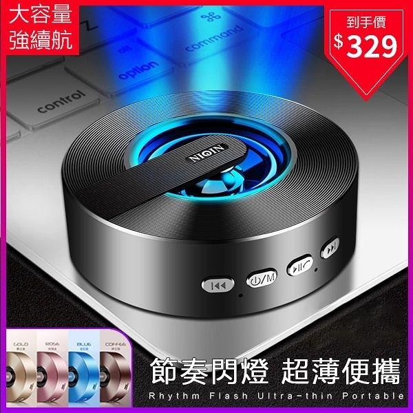 炫酷節奏燈 無線藍芽喇叭 重低音喇叭 藍芽喇叭 電腦喇叭 藍芽音箱 藍芽音響 藍芽音箱