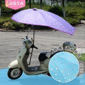 電動車遮陽傘雨傘遮雨蓬棚電瓶車摩托車自行車防雨傘防曬加厚 igo街頭潮人