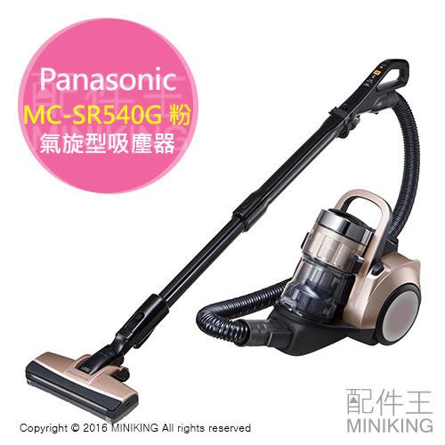 【配件王】日本代購 國際牌 Panasonic MC-SR540G 粉色 氣旋型吸塵器 掃除機 輕量高效率