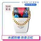 抗UV水感防曬隔離乳SPF50++++【UNICAT變臉貓】
