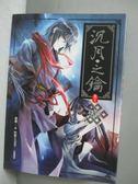 【書寶二手書T8/一般小說_JBM】沉月之鑰(卷六)-殊途_水泉