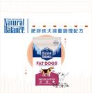 Natural Balance[NB肥胖成犬減重調理配方,大顆粒,28磅,美國製]