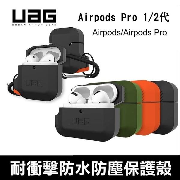 ~愛思摩比~UAG Airpods Pro 1/2代 耐衝擊防水防塵保護殼 軍規防摔殼 保護套 頂級厚矽膠材質