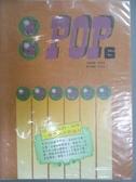 【書寶二手書T4/設計_XFY】萬用POP手畫活用字體(六)_塗世坤