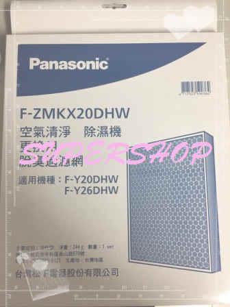 Panasonic 除濕清淨機脫臭濾網【F-ZMKX20DHW 】適用~F-Y20DHW F-Y26DHW