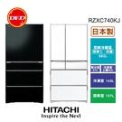 HIATCHI 日立 RZXC740KJ 日本原裝 APP LINK 智能遠端遙控六門冰箱 含基本安裝 公司貨