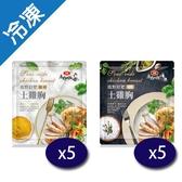 【超值組】鹿野舒肥土雞胸原味+薑黃【愛買冷凍】