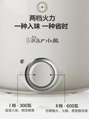 小熊電熱飯盒可插電加熱保溫上班族蒸煮三層熱飯菜神器便攜蒸飯鍋 快速出貨