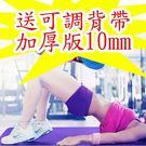 【送可調背帶+加厚版10mm】 瑜珈墊/...