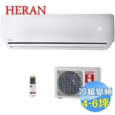 禾聯 HERAN 頂級旗艦型冷暖變頻一對一分離式冷氣 HI-G36H / HO-G36H
