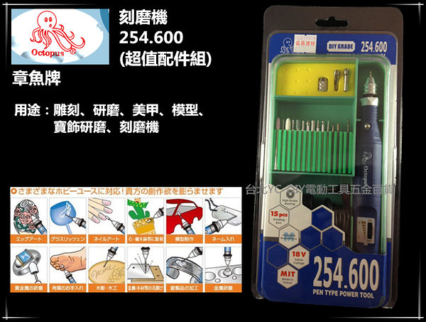 【台北益昌】章魚牌 Octopus 254.600 套裝組 迷你刻模機 研磨機 刻磨機 電動雕刻機 美甲 非Talon tg8925