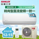 含基本安裝【台灣三洋SANLUX】12-15坪變頻單冷一對一分離式時尚型冷氣(SAC-V86F/SAE-V86F)