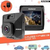【PAPAGO!】GoSafe D11超廣角水晶級玻璃鏡頭行車記錄器+副廠GPS天線 行車安全 移動偵測 多重錄影模式