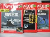【書寶二手書T2/雜誌期刊_QOO】牛頓_157~159期間_共3本合售_航向太空等