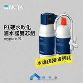 BRITA MYPURE P1 硬水軟化廚下濾水系統 淨水器 (共1頭2芯) 含安裝 可生飲 硬水軟化 抑制水垢 │ 極淨水