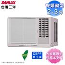 (加碼送火烤兩用爐)台灣三洋2-3坪變頻窗型冷氣 SA-R22VSE/SA-L22VSE~含基本安裝+舊機回收