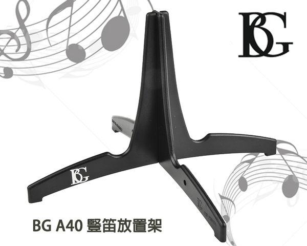 【小麥老師樂器館】BG A40 豎笛放置架 豎笛 放置架