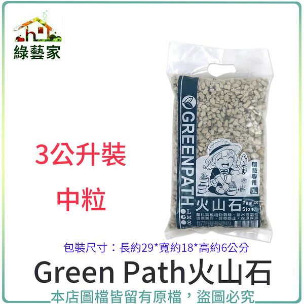 【綠藝家】Green Path火山石3公升裝-中粒