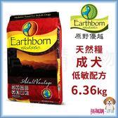 Earthborn原野優越『 天然糧-成犬低敏配方 (雞肉+鮭魚+葡萄糖胺)』6.36kg【搭嘴購】