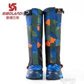 兒童戶外雪套男童女童登山徒步鞋套中大童防風滑雪靴套冬 歐韓時代
