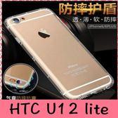 【萌萌噠】HTC U12 lite (6吋)  台灣熱銷爆款 氣墊空壓保護殼 全包防摔防撞 矽膠軟殼 手機殼