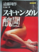 【書寶二手書T2/翻譯小說_OPF】醜聞_遠藤周