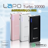 LAPO LT-101S QC 3.0 10000mah 快充行動電源 (Panasonic電芯+台灣製造)