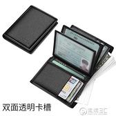 男士小錢包駕駛證皮套行駛證一體二合一多功能卡包軟 電購3C