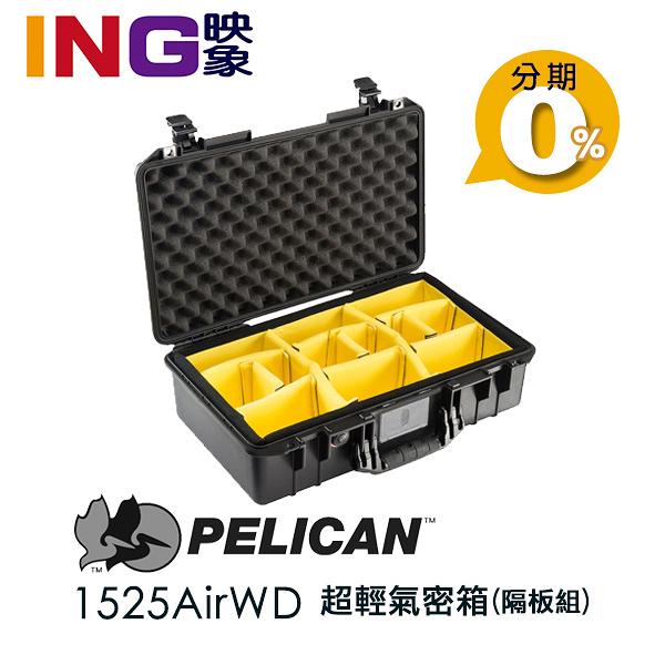【24期0利率】美國 PELICAN 1525 Air WD 氣密箱 ((隔板組 ))  塘鵝氣密提箱