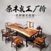 實木茶桌 胡桃木大板老板辦公書畫桌餐臺原木花梨木奧坎巴花大板qm    JSY時尚屋