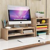 電腦螢幕架電腦顯示器屏增高架底座桌面鍵盤整理收納置物架托盤支架子抬加高XW 特惠免運