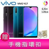 分期0利率 VIVO Y17 (4GB/128GB) 6.35吋 AI雙攝超廣角 智慧型手機 贈『手機指環扣*1』