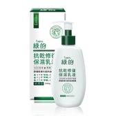 綠的 抗乾修復保濕乳液-滋潤型 200ml
