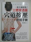 【書寶二手書T1/養生_B5L】穴道按壓使用手冊:史上最好找!立體穿透圖!疼痛立解、疲勞速消