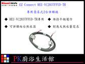 【PK廚浴生活館】 高雄林內牌 熱水器連接線 EZ Connect REU-VC2837FFUD-TR專用