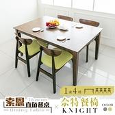 實木/餐桌椅/餐廳/咖啡廳 索恩直角餐桌+奈特餐椅(一桌四椅) 兩色可選 dayneeds