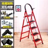 家用折疊梯子多功能人字梯行動樓梯加厚室內扶梯四步伸縮小梯子‧衣雅