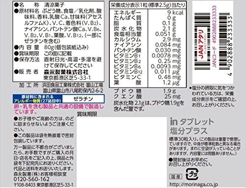 【鹽分補給糖 80g 6包組】空運 日本 森永 運動補給糖 運動 長跑 路跑 馬拉松【小福部屋】