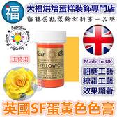 英國Sugarflair色膏【蛋黃色】eggyellow僅蛋糕工藝裝飾使用惠爾通非食用色素蛋白粉