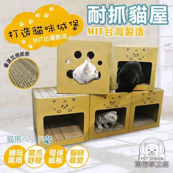 限時特賣★MIT寵物夢工廠貓抓屋 內含4片貓抓板 貓抓板 貓磨爪 貓抓 貓玩具 貓窩 貓床 瓦楞紙
