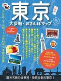 東京大步帖─修訂四版