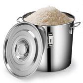 不銹鋼米桶儲米箱防蟲防潮面桶50 30 斤密封大米缸家用密封裝米桶【 出貨】