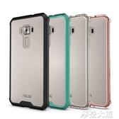 華碩Zenfone3手機殼ZE552KL防摔防刮全包軟邊保護套5.5寸『摩登大道』