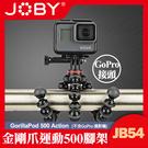 【現貨】台閔公司貨 JB54 金剛爪運動 500 JOBY 魔術三腳架 攝影機 GoPro Hero 8 Max 屮Z5