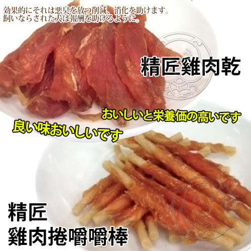 【zoo寵物商城】 精匠 Takumi《雞肉》狗零食系列(多種口味)*1包