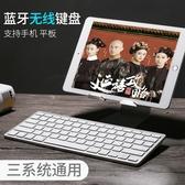 iPad鍵盤 無線藍芽鍵盤兼容蘋果華爲小米平板電腦超輕薄ipad鍵盤通用XC