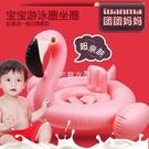 嬰兒游泳圈兒童坐圈寶寶趴圈火烈鳥網紅浮圈小孩腋下圈0-3歲 紓困振興